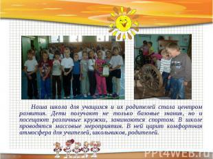 Наша школа для учащихся и их родителей стала центром развития. Дети получают не