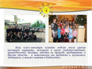 Наш класс-занковцев каждую неделю после уроков посещает концерты, экскурсии в му
