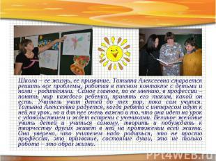 Школа – ее жизнь, ее призвание. Татьяна Алексеевна старается решить все проблемы