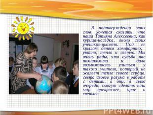 В подтверждении этих слов, хочется сказать, что наша Татьяна Алексеевна, как кур