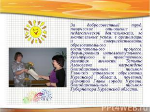 За добросовестный труд, творческое отношение к педагогической деятельности, за з