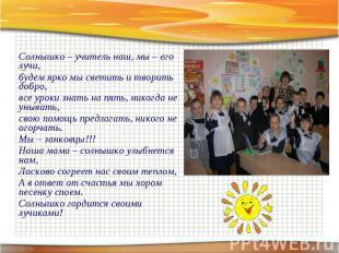 Солнышко – учитель наш, мы – его лучи, Солнышко – учитель наш, мы – его лучи, бу