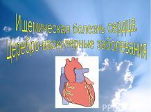 Ищемическая болезнь сердца. Церебро - васкулярные заболевания