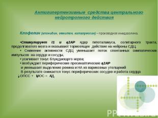 Антигипертензивные средства центрального нейротропного действия Клофелин (клонид