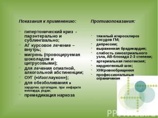 Показания к применению: гипертонический криз - парэнтерально и сублингвально; АГ
