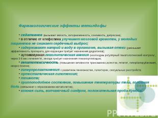 Фармакологические эффекты метилдофы седативное (вызывает вялость, заторможенност