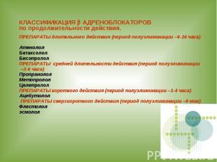 КЛАССИФИКАЦИЯ АДРЕНОБЛОКАТОРОВ по продолжительности действия. ПРЕПАРАТЫ длительн