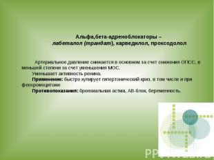 Альфа,бета-адреноблокаторы – лабеталол (трандат), карведилол, проксодолол Артери