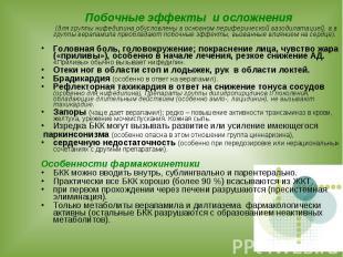 Побочные эффекты и осложнения (для группы нифедипина обусловлены в основном пери