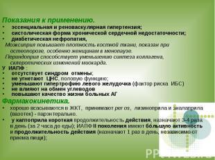 Показания к применению. эссенциальная и реноваскулярная гипертензия; систолическ
