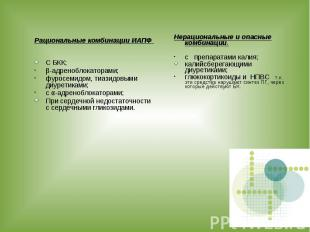 Рациональные комбинации ИАПФ С БКК; β-адреноблокаторами; фуросемидом, тиазидовым