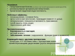 Показания. Гипертоническая болезнь (особенно при плохой переносимости ингибиторо