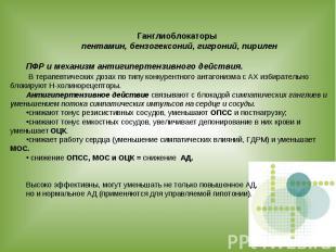 Ганглиоблокаторы пентамин, бензогексоний, гигроний, пирилен ПФР и механизм антиг