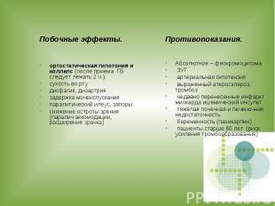Побочные эффекты. ортостатическая гипотония и коллапс (после приема ГБ следует л