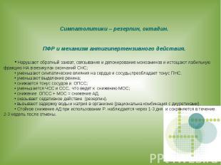 Симпатолитики – резерпин, октадин. ПФР и механизм антигипертензивного действия.