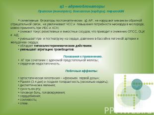 ą1 – адреноблокаторы Празозин (минипресс), доксазозин (кардура), теразозин селек