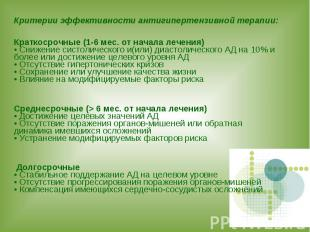 Критерии эффективности антигипертензивной терапии: Краткосрочные (1-6 мес. от на