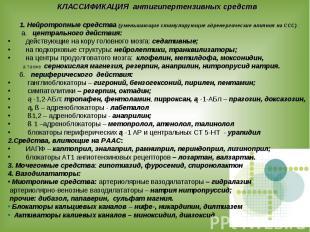 КЛАССИФИКАЦИЯ антигипертензивных средств 1. Нейротропные средства (уменьшающие с