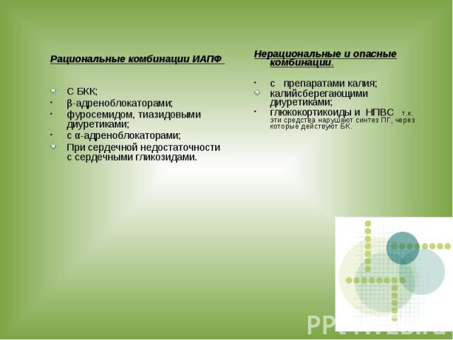 Рациональные комбинации ИАПФ С БКК; β-адреноблокаторами; фуросемидом, тиазидовыми диуретиками; с α-адреноблокаторами; При сердечной недостаточности с сердечными гликозидами. Нерациональные и опасные комбинации. с препаратами калия; калийсберегающими…