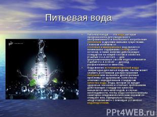 Питьевая вода Питьевая вода — это вода, которая предназначена для ежедневного не