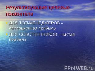 Результирующие целевые показатели ДЛЯ ТОП-МЕНЕДЖЕРОВ – операционная прибыль ДЛЯ