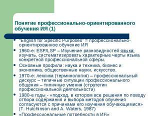 """Понятие профессионально-ориентированного обучения ИЯ (1) """"English for Specific P"""