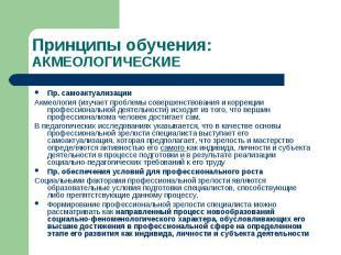 Принципы обучения: АКМЕОЛОГИЧЕСКИЕ Пр. самоактуализации Акмеология (изучает проб