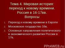 Мировая история: переход к новому времени. Россия в 16-17вв.