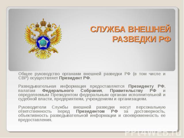 общее руководство органами внешней разведки осуществляет