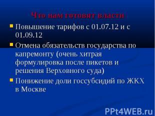 Что нам готовят власти Повышение тарифов с 01.07.12 и с 01.09.12 Отмена обязател