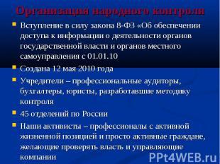 Организация народного контроля Вступление в силу закона 8-ФЗ «Об обеспечении дос