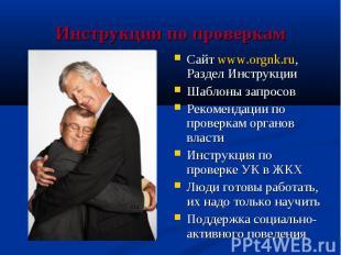 Инструкции по проверкам Сайт www.orgnk.ru, Раздел Инструкции Шаблоны запросов Ре