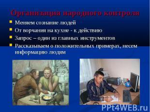 Организация народного контроля Меняем сознание людей От ворчания на кухне - к де