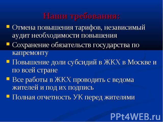 Наши требования: Отмена повышения тарифов, независимый аудит необходимости повышения Сохранение обязательств государства по капремонту Повышение доли субсидий в ЖКХ в Москве и по всей стране Все работы в ЖКХ проводить с ведома жителей и под их подпи…
