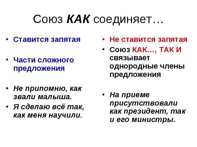 Ответы Mail Ru: ставится ли запятая после слова в части