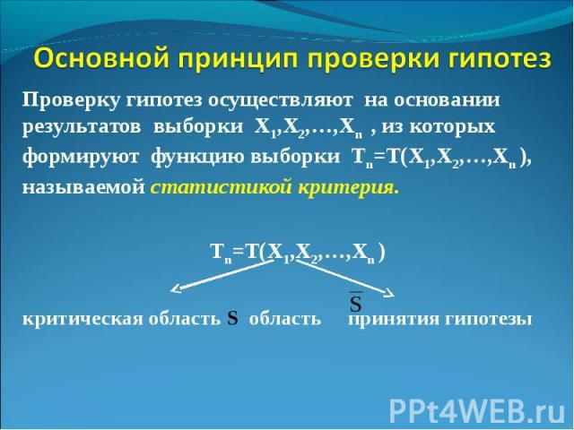 принципы проверки статистических гипотез кратко с примерпми материалы способны пропускать