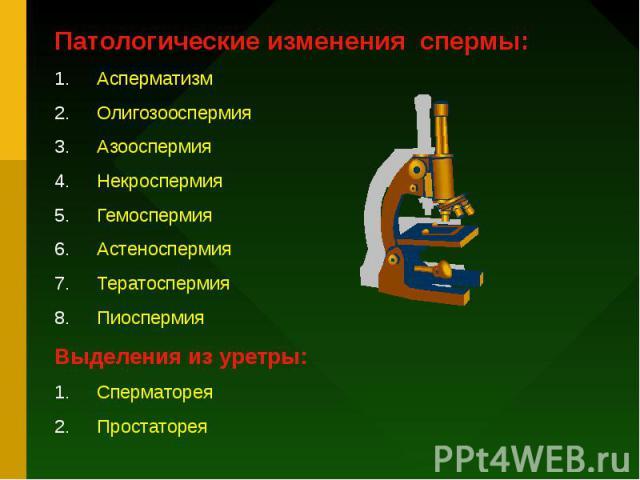 Тератоспермия