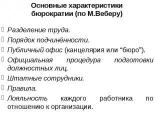 Основные характеристики бюрократии (по М.Веберу) Разделение труда. Порядок подчи