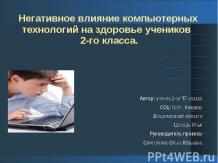 Негативное влияние компьютерных технологий на здоровье учеников 2-го класса