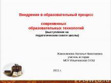 Внедрение в образовательный процесс современных образовательных технологий (выст