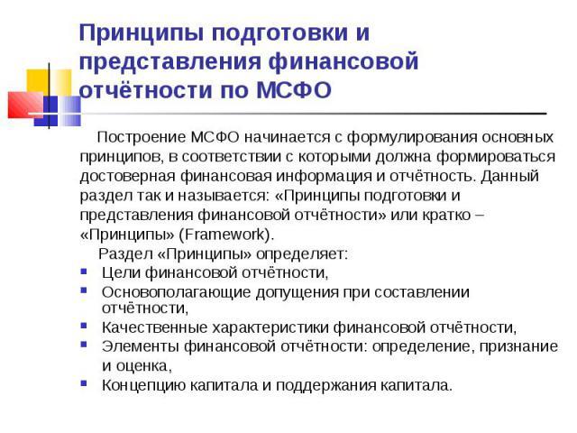 Допущения в составлении финансовой отчетности ru  институт Курсовая работа по дисциплине Роль учетной политики организации в составлении бухгалтерский учёт доходов организации финансовой отчетности