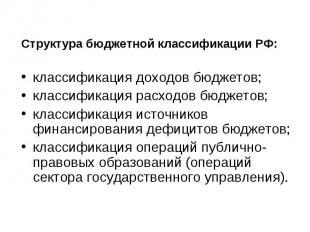 Приказ Минфина Рф От 30. 12.2009 N 150н