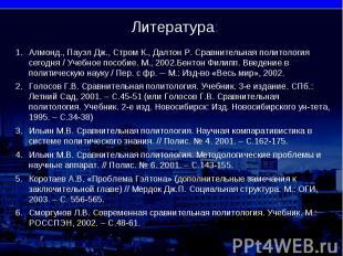 Голосов сравнительная политология.rar
