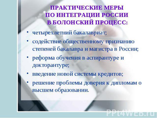 болонский процесс в вузах российской федерации