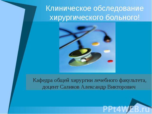 Обследование больных в екстренной хирургии