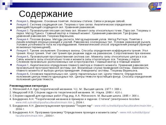 мещерский и.в. сборник задач по теоретической механике решебник скачать