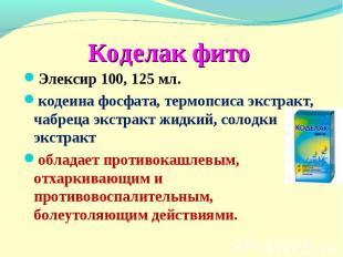 Коделак фито Элексир 100, 125 мл. кодеина фосфата, термопсиса экстракт, чабреца