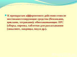 К препаратам афферентного действия относят местноанестезирующие средства (бензок