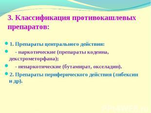 3. Классификация противокашлевых препаратов: 1. Препараты центрального действия: