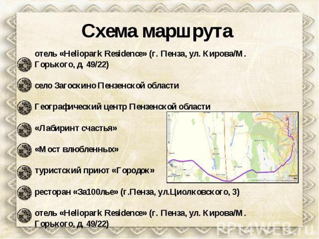 Пенза, ул. Кирова/М.